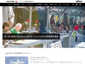 旅行会社コーポレートサイト制作・構築 - JALPAKパリ支店