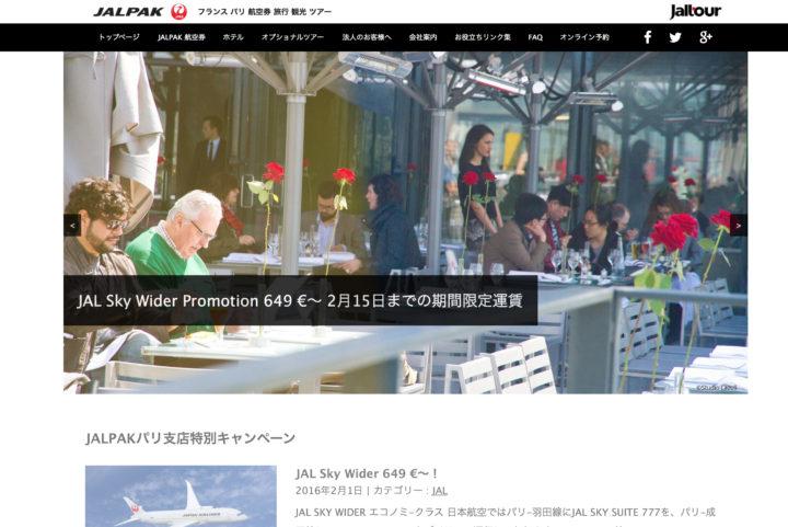 コーポレートサイト制作・構築 - JALPAKパリ支店