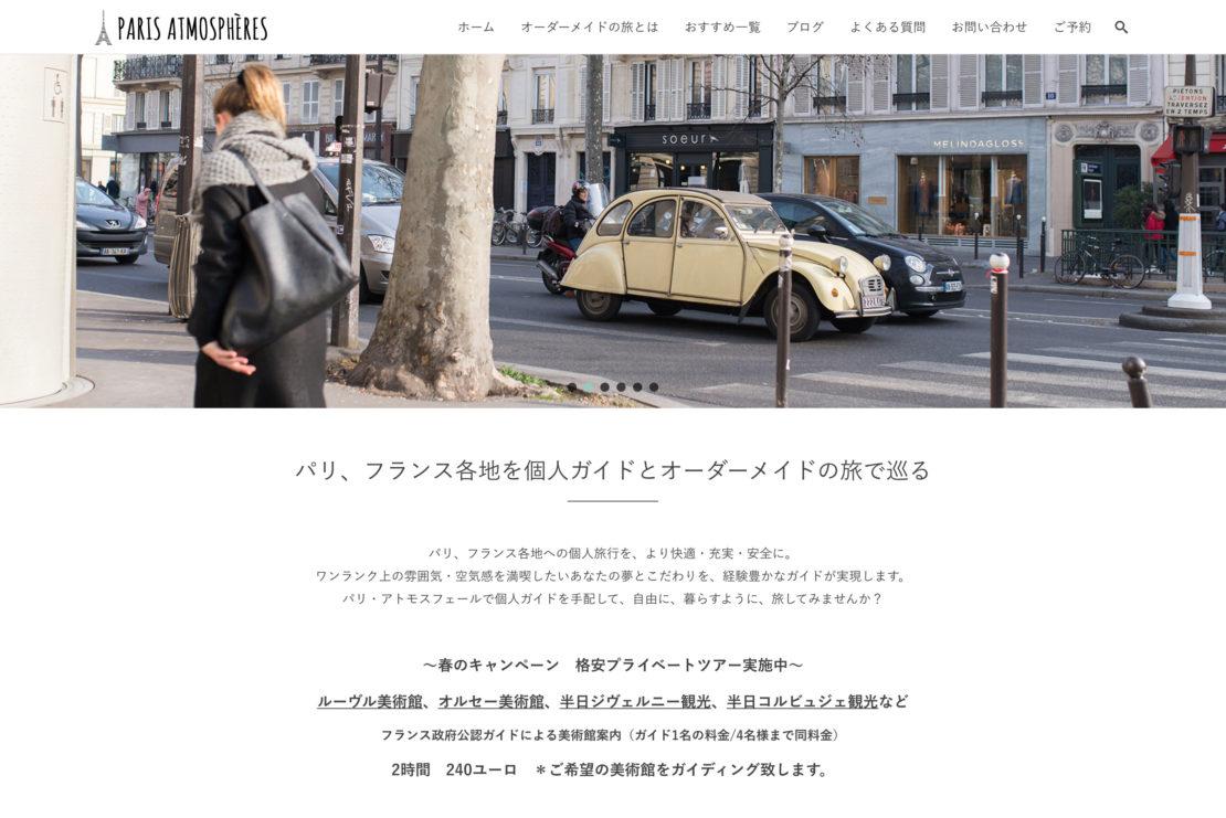 パリ発観光サイト制作・構築 - Paris Atmospheres