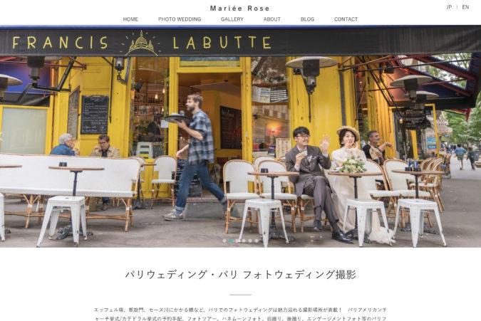 パリ発ウェディングサイト制作・構築 - マリエローズ